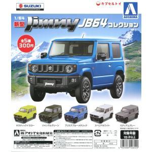 新型 SUZUKI Jimny ジムニー JB64 コレクション 1/64  全5種セット|amyu-mustore