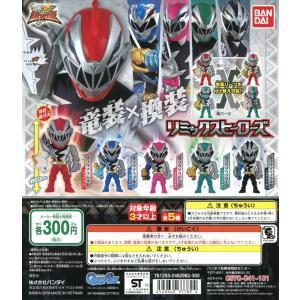 騎士竜戦隊リュウソウジャー リミックスヒーローズ 全5種セット amyu-mustore