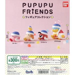 星のカービィ PUPUPU FRIENDS フィギュアコレクション 全4種セット|amyu-mustore