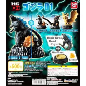 ゴジラ HG D+ ゴジラ01 全4種セット amyu-mustore
