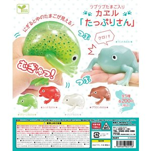 ツブツブたまご入り カエル たっぷりさん 全5種セット|amyu-mustore