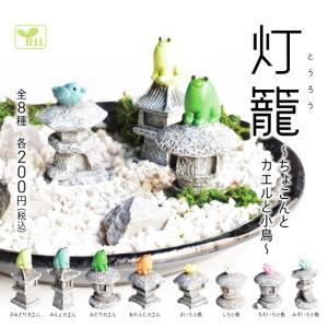 灯籠 ちょこんとカエルと小鳥 全8種セット|amyu-mustore