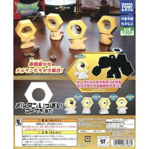 メルタンいっぱいコレクション 全5種セット【2020年2月予約】|amyu-mustore
