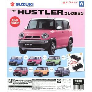 1/64 ハスラーコレクション SUZUKI HUSTLER 全6種セット|amyu-mustore