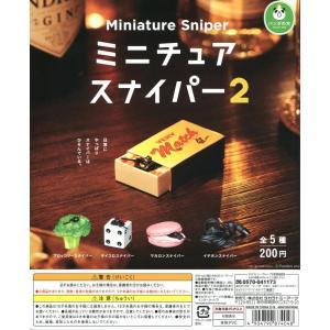 パンダの穴 ミニチュアスナイパー2 全5種セット|amyu-mustore