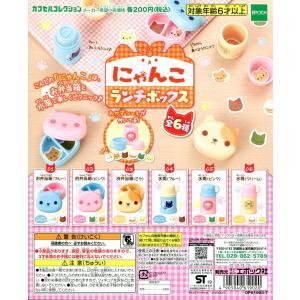 にゃんこランチボックス  メーカー エポック  ラインナップ  1.お弁当箱(ブルー) 2.お弁当箱...