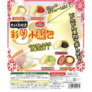 せいろ付き 彩り小籠包 全5種セット|amyu-mustore