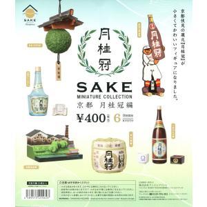 SAKEミニチュアコレクション 京都 月桂冠 全6種セット|amyu-mustore