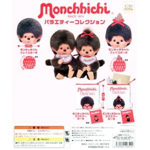 モンチッチ バラエティーコレクション 4種セット|amyu-mustore