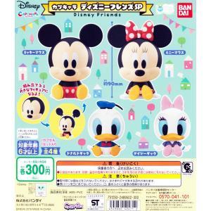 ディズニー カプキャラ ディズニーフレンズSP 全4種セット|amyu-mustore
