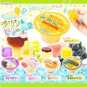 ぷるるんカップinプリン&ゼリーBC2 全5種セット|amyu-mustore