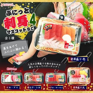 ぷにっと刺身マスコットBC4 全5種セット|amyu-mustore