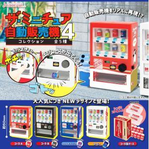 ザ・ミニチュア自動販売機コレクション4 全5種セット|amyu-mustore