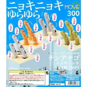 ネイチャーテクニカラーMOVE チンアナゴ ニョキニョキ 全4種セット amyu-mustore