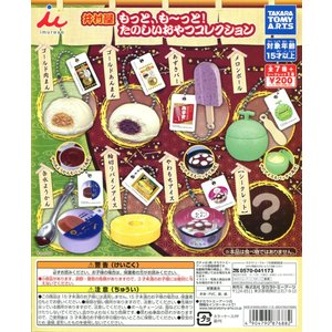 井村屋 もっと、も〜っと!たのしいおやつコレクション 全8種セット|amyu-mustore