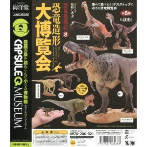 恐竜発掘記8 恐竜造形大博覧会 全6種セット|amyu-mustore