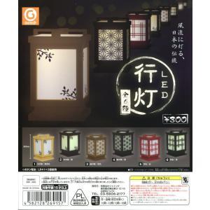 LED行灯 全6種セット amyu-mustore