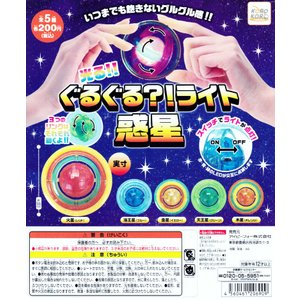 光る!! ぐるぐる?!ライト惑星 全5種セット コンプ コンプリート amyu-mustore