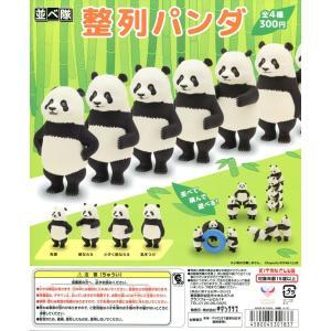 並べ隊 整列パンダ 全4種セット|amyu-mustore
