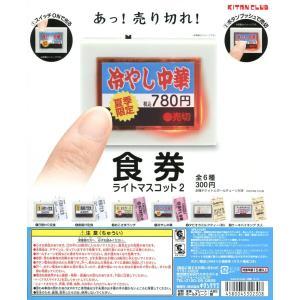 食券ライトマスコット2 全6種セット|amyu-mustore