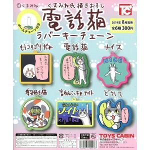 電話猫 ラバーキーチェーン 全6種セット|amyu-mustore