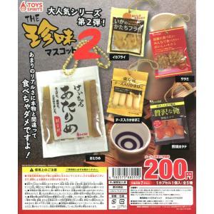 THE 珍味マスコット2 全5種セット|amyu-mustore