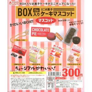 BOX入り! theミニお菓子ケーキマスコット 全5種セット|amyu-mustore