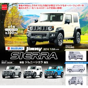 1/64 SUZUKI Jimny 新型 ジムニーシエラ JB74 コレクション 全4種セット|amyu-mustore