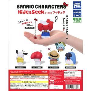サンリオキャラクターズ Hide&Seek かくれんぼフィギュア 全5種セット【2020年1月再販予約】|amyu-mustore
