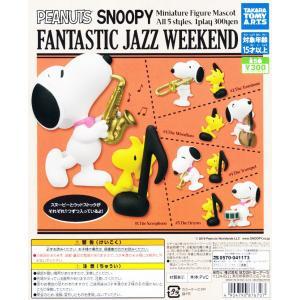 スヌーピー Fantastic Jazz Weekend 全5種セット|amyu-mustore