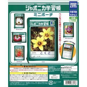 ジャポニカ学習帳 ミニポーチ 全5種セット|amyu-mustore