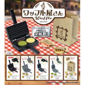 ワッフル屋さん 全5種セット|amyu-mustore