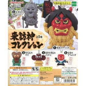 来訪神コレクション 全5種セット amyu-mustore