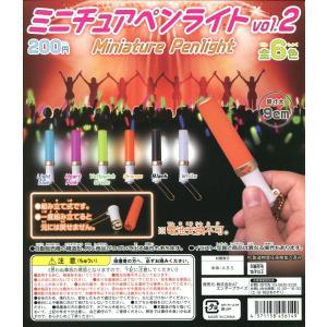 ミニチュアペンライト vol.2 全6種セット|amyu-mustore
