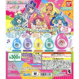 スター☆トゥインクルプリキュア サウンドロップチャーム 全5種セット amyu-mustore
