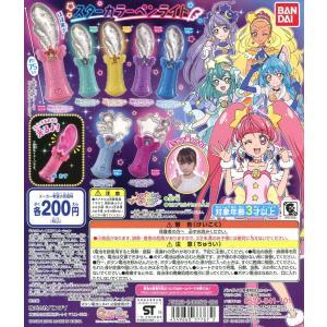 スター☆トゥインクルプリキュア スターカラーペンライト 全7種セット amyu-mustore