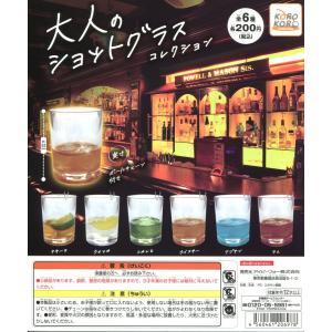 大人のショットグラスコレクション 全6種セット|amyu-mustore