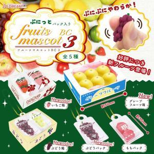 ぷにっとパック入りフルーツマスコットBC3 全5種セット|amyu-mustore