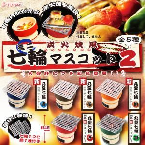 炭火焼風ミニ七輪マスコット2 全5種セット|amyu-mustore