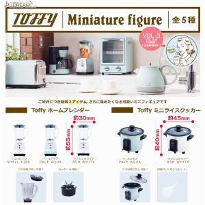 TOFFY ミニチュアフィギュア Vol.3 全5種セット|amyu-mustore