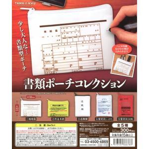書類ポーチコレクション 全5種セット|amyu-mustore