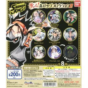 シャーマンキング 光る!缶バッジコレクション2 全8種セット|amyu-mustore