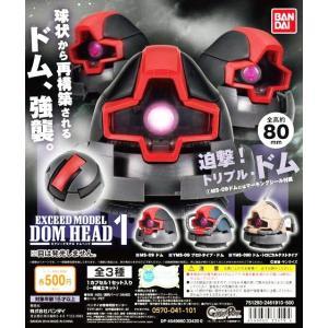 機動戦士ガンダム EXCEED MODEL DOM HEAD1  メーカー バンダイ  ラインナップ...