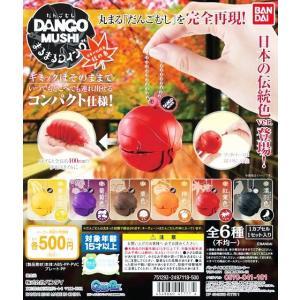 だんごむし まるまるスイング 日本の伝統色 秋 全6種セット amyu-mustore
