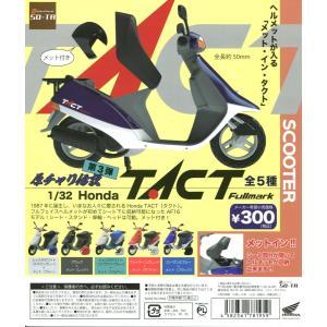 原チャリ伝説 第3弾 1/32 Honda タクト フルマーク 全5種+ディスプレイ台紙セット SO-TA ミニチュア ガチャポン ガチャガチャ ガシャポンの商品画像|ナビ