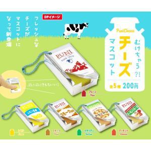 むけちゃう?!チーズマスコット 全5種セット|amyu-mustore