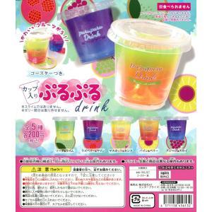 カップ入りぷるぷるdrink 全5種セット|amyu-mustore
