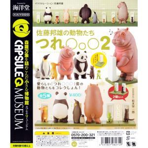 佐藤邦雄の動物たち「つれ○○○2」全5種セット|amyu-mustore