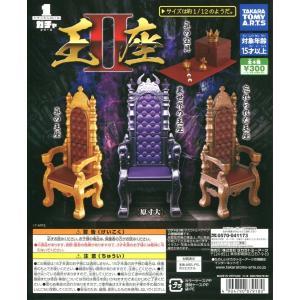 ガチャぶんのいちシリーズ 王座II 全4種セット|amyu-mustore