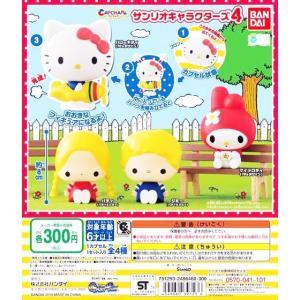 カプキャラ サンリオキャラクターズ4 全4種セット amyu-mustore